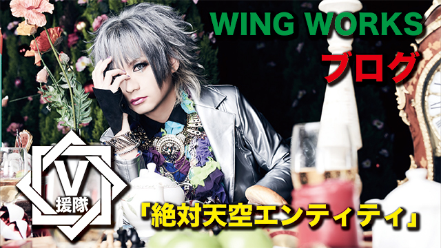 WING WORKS ブログ 第一回「絶対天空エンティティ」