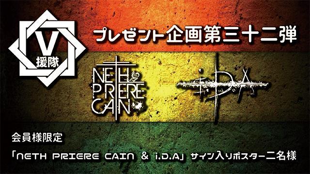 V援隊 プレゼント企画第三十二弾 NETH PRIERE CAIN & i.D.A