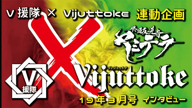 Vijuttoke19年3月号「外道反逆者ヤミテラ」インタビュー