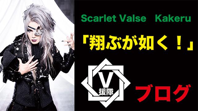 Scarlet Valse Kakeru ブログ 第七十七回「翔ぶが如く!」