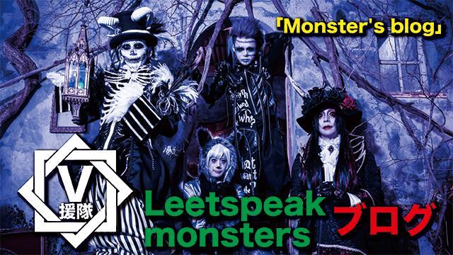 Leetspeak monsters ブログ 第二回「Monster's blog」