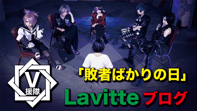 Lavitte ブログ 第五回「敗者ばかりの日」