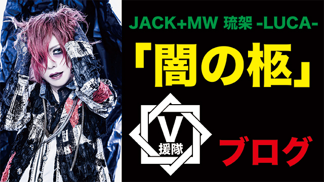 JACK+MW 琉架-LUCA- ブログ 第三十一回「闇の柩」