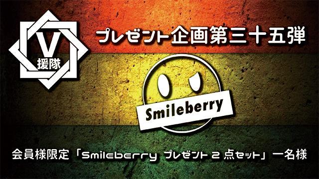 V援隊 プレゼント企画第三十五弾 Smileberry