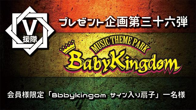 V援隊 プレゼント企画第三十六弾 Babykingdom