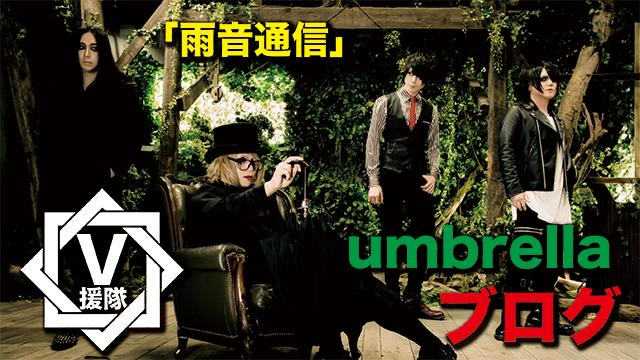 umbrella ブログ 第二十回「雨音通信」