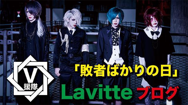 Lavitte ブログ 第六回「敗者ばかりの日」