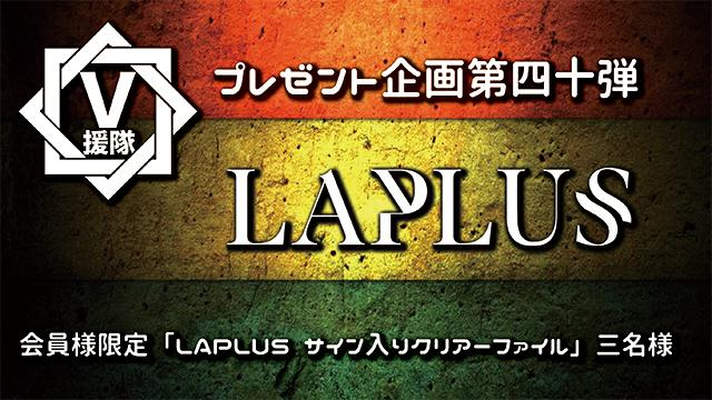 V援隊 プレゼント企画第四十弾 LAPLUS