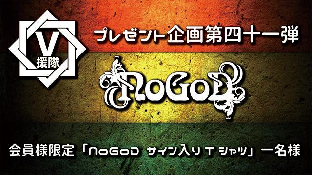 V援隊 プレゼント企画第四十一弾 NoGoD