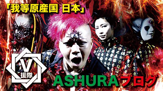 ASHURA ブログ 第六回「我等原産国 日本」