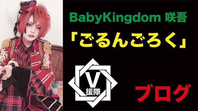 BabyKingdom 咲吾 ブログ 最終回「ごるんごろく」