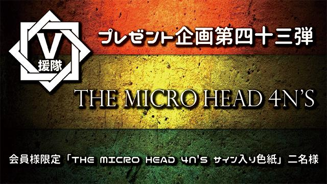 V援隊 プレゼント企画第四十三弾 THE MICRO HEAD 4N'S