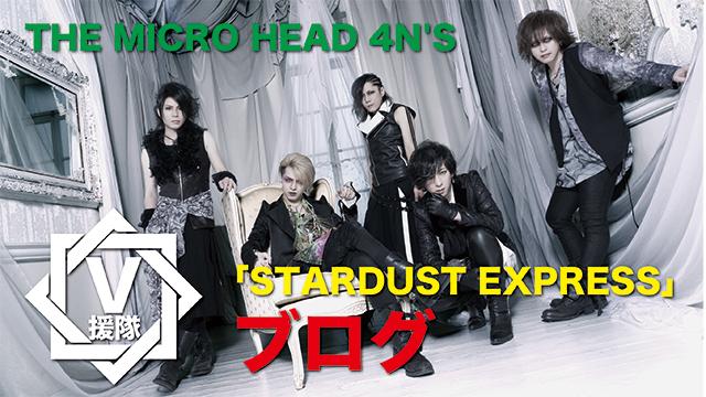 THE MICRO HEAD 4N'S ブログ 第二十六回「STARDUST EXPRESS」