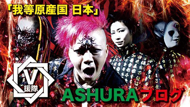 ASHURA ブログ 第九回「我等原産国 日本」