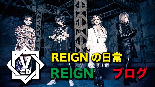 REIGN ブログ 第一回「REIGNの日常」