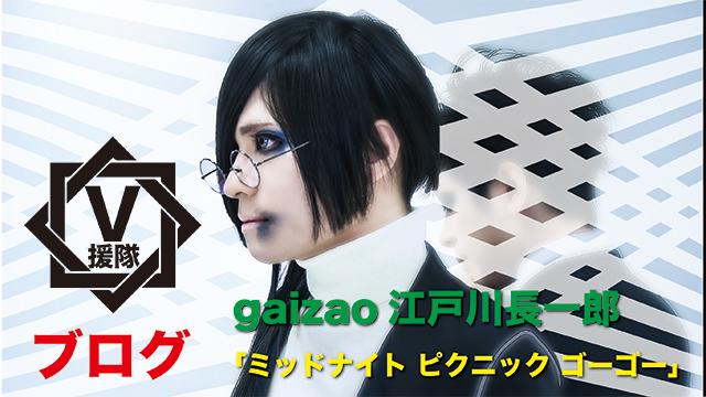 gaizao 江戸川長一郎 ブログ 第十五回「ミッドナイト ピクニック ゴーゴー」