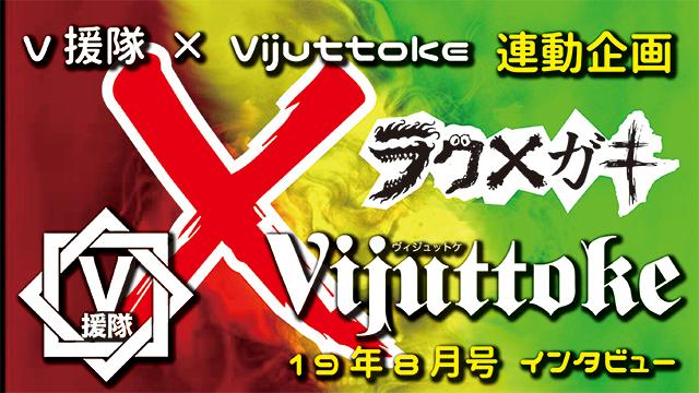 Vijuttoke19年8月号「ラク×ガキ」インタビュー