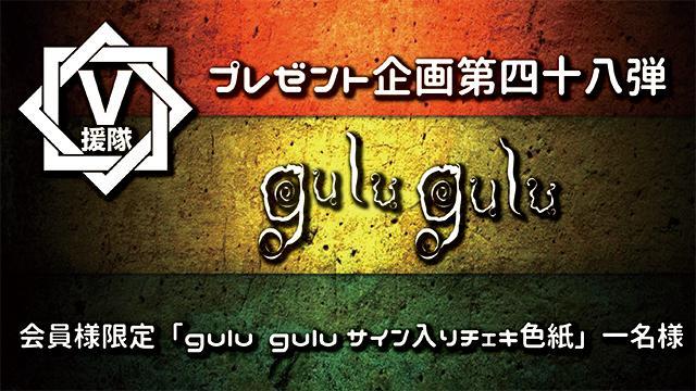 V援隊 プレゼント企画第四十八弾 gulu gulu