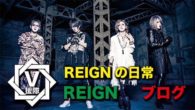 REIGN ブログ 第三回「REIGNの日常」