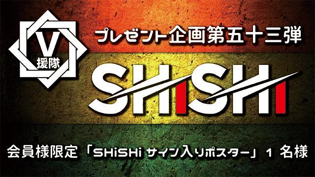V援隊 プレゼント企画第五十三弾 SHiSHi