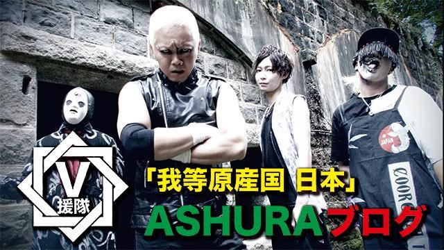 ASHURA ブログ 第十五回「我等原産国 日本」