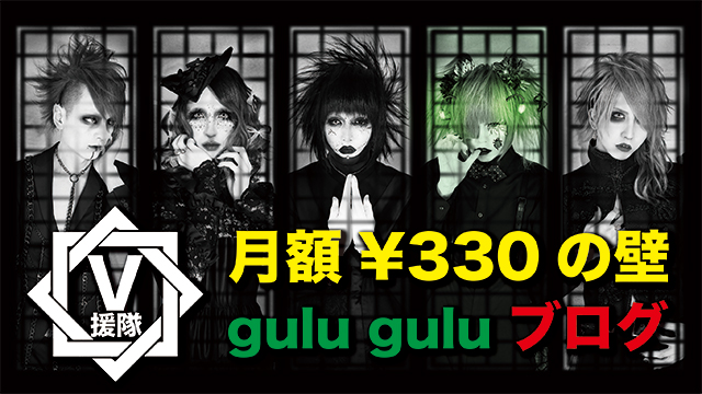 gulu gulu ブログ 第一回「月額¥330の壁」