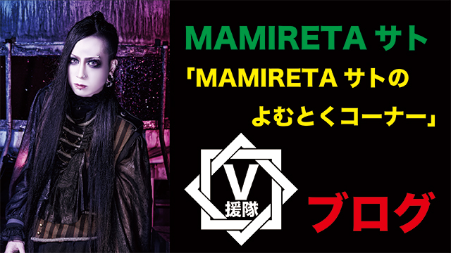 MAMIRETA サト ブログ 第五回「MAMIRETAサトのよむとくコーナー」