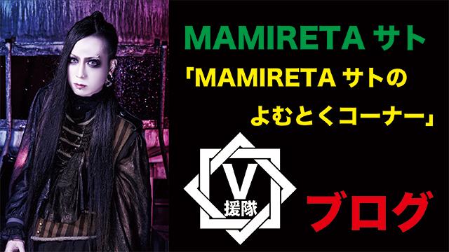 MAMIRETA サト ブログ 第六回「MAMIRETAサトのよむとくコーナー」