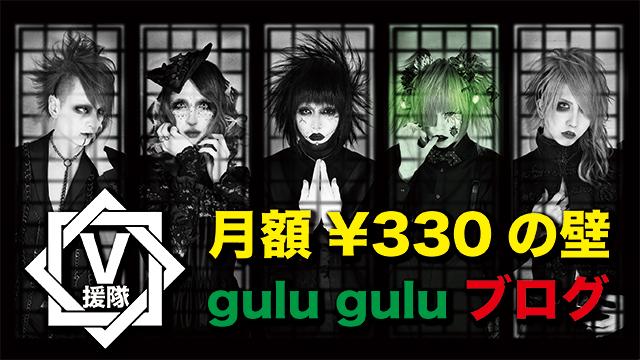 gulu gulu ブログ 第二回「月額¥330の壁」