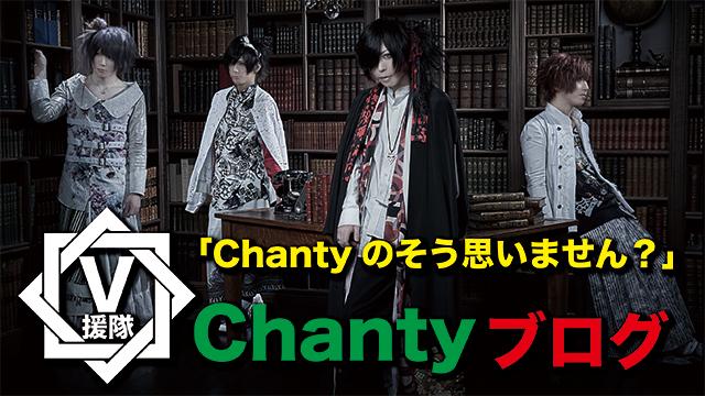 Chanty ブログ 第三十回「Chantyのそう思いません?」
