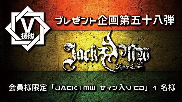 V援隊 プレゼント企画第五十八弾 JACK+MW