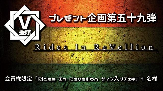 V援隊 プレゼント企画第五十九弾 Rides In ReVellion