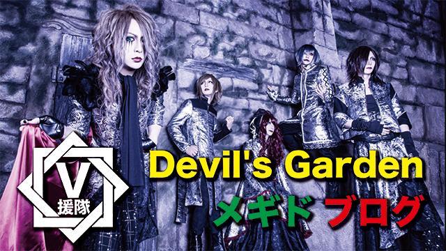 メギド ブログ 第三回「Devil's Garden」