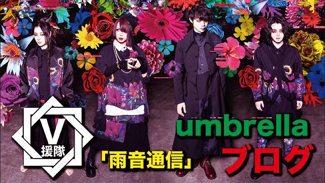 umbrella ブログ 第三十二回「雨音通信」
