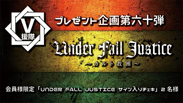 V援隊 プレゼント企画第六十弾 UNDER FALL JUSTICE