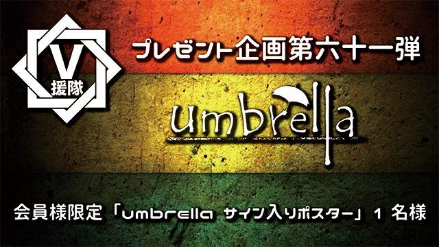 V援隊 プレゼント企画第六十一弾 umbrella