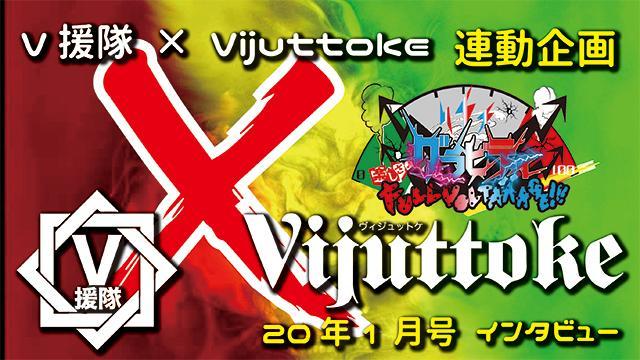 Vijuttoke20年1月号「グラビティ」インタビュー