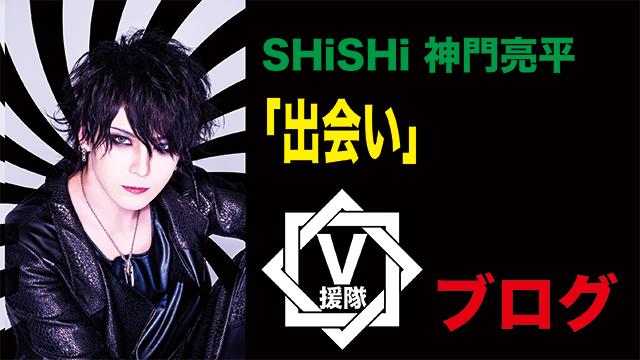 SHiSHi 神門亮平 ブログ 第一回「出会い」