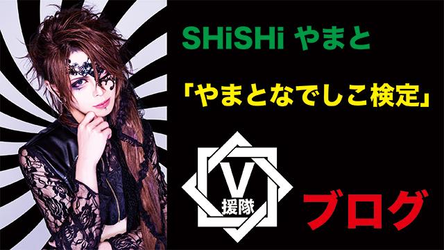 SHiSHi やまと ブログ 第一回「やまとなでしこ検定」