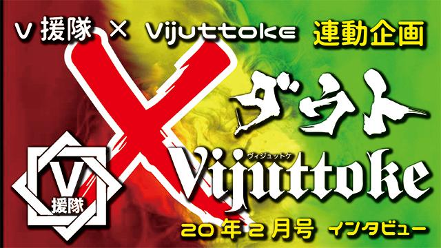Vijuttoke20年2月号「ダウト」インタビュー