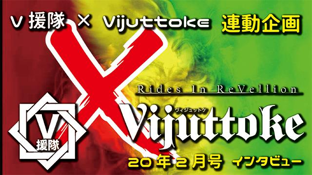 Vijuttoke20年2月号「Rides In ReVellion」インタビュー