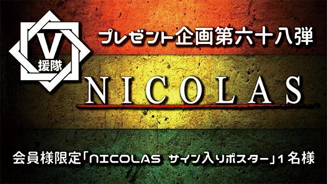 V援隊 プレゼント企画第六十八弾 NICOLAS