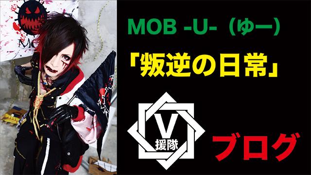 MOB -U- ブログ 第三十三回「叛逆の日常」