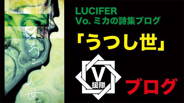 LUCIFER/ Vo.ミカの詩集ブログ 第二回 「#02 媒体」