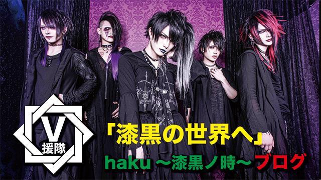 haku~漆黒ノ時~ ブログ 第二回「漆黒の世界へ」