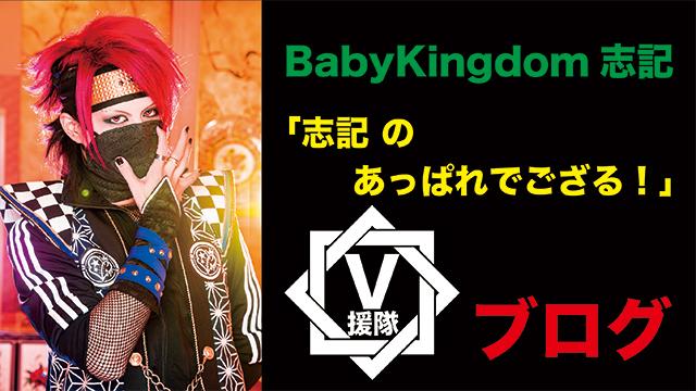 BabyKingdom 志記 ブログ 第二回「志記 のあっぱれでござる!」