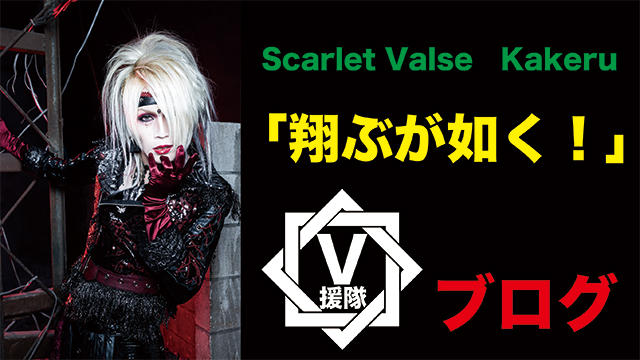 Scarlet Valse Kakeru ブログ 第百一回「翔ぶが如く!」