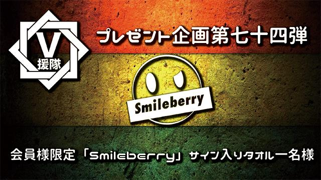 V援隊 プレゼント企画第七十四弾 Smileberry