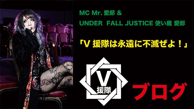 MC Mr.愛郎 & UNDER FALL JUSTICE 使い魔 愛郎 ブログ 第十回「V援隊は永遠に不滅ぜよ!」