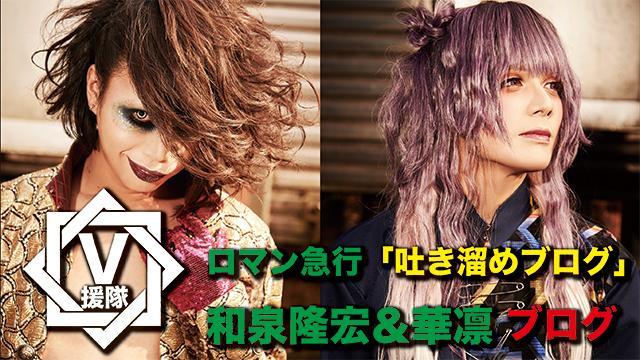 ロマン急行 和泉隆宏 & 華凛 ブログ 第八回「吐き溜めブログ」